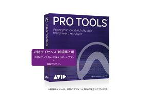 Avid ( アビッド ) Pro Tools 永続ライセンス版【9935-71826-00】