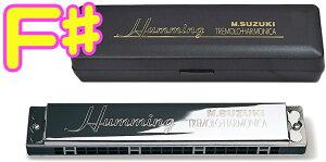 SUZUKI ( スズキ ) SU-21 Humming F♯ ハミング 複音ハーモニカ 21穴 日本製 リード 楽器 ハーモニカ Tremolo Harmonica Fシャープ メジャー