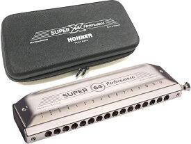 HOHNER ( ホーナー ) NEW SUPER 64 7582/64 クロマチックハーモニカ スライド式 16穴 樹脂ボディ Super-64 ハーモニカ 北海道 沖縄 離島不可