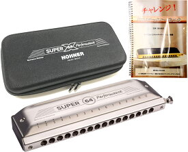 HOHNER ( ホーナー ) NEW SUPER 64 7582/64 クロマチックハーモニカ スライド式 4オクターブ 16穴 樹脂ボディ ハーモニカ Super-64 徳永延生 曲集 セット 送料無料