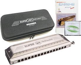 HOHNER ( ホーナー ) NEW SUPER 64 7582/64 クロマチックハーモニカ スライド式 4オクターブ 16穴 樹脂ボディ ハーモニカ Super-64 徳永延生 教本 セット 送料無料