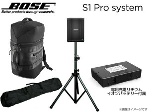 BOSE ( ボーズ ) S1 Pro + Backpack + スピーカースタンドセット(K306B) ◆専用充電式バッテリー付ポータブルスピーカー 【S-1 Pro SYSTEM】 [ 送料無料 ]