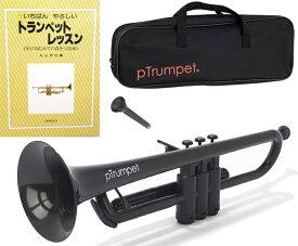 PINSTRUMENTS PTRUMPET1BLK ブラック pTrumpet プラスチック トランペット B♭ 管楽器 Pトランペット 本体 trumpet black セット B 北海道 沖縄 離島不可