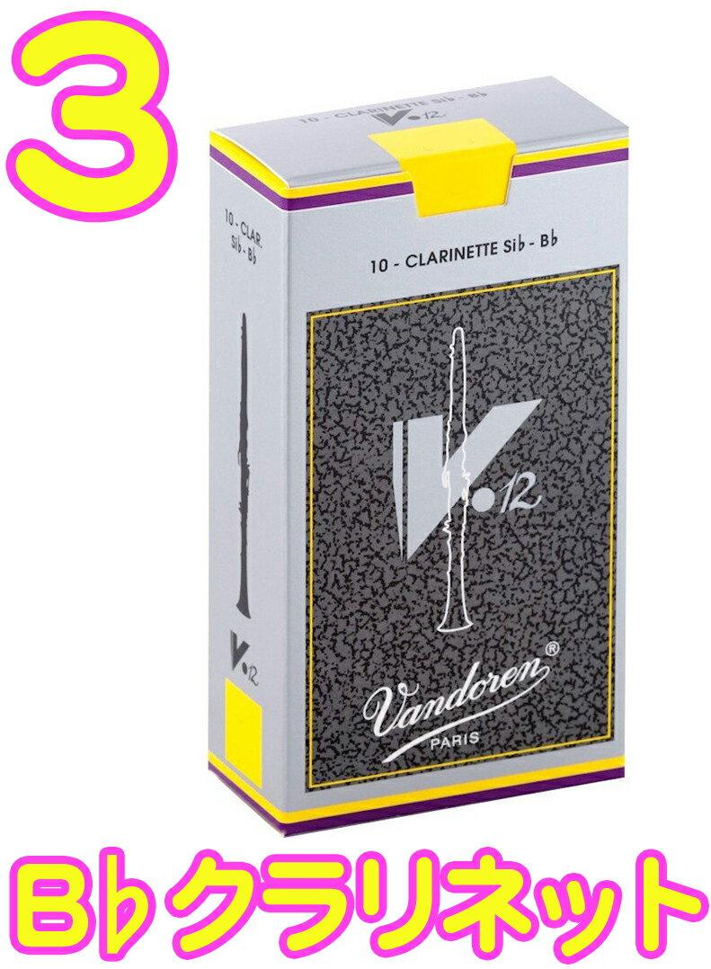 vandoren ( バンドーレン ) CR193 B♭ クラリネット用 V.12 リード 3番 10枚入り クラリネットリード clarinet V12 reed クラリネット用リード バンドレン made in france 正規品
