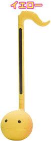 明和電機 ( めいわでんき ) オタマトーン イエロー カラーズ 黄色 音符型 27cm スタンダード otamatone colors yellow YW standard トイ 電子 楽器