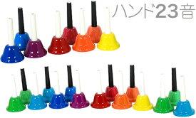 ハンドベル 23音 虹色 マルチ カラー メロディーベル ハンド式 楽器 ベル Multi Handbell music ミュージックベル 23本 BC-023K/MU