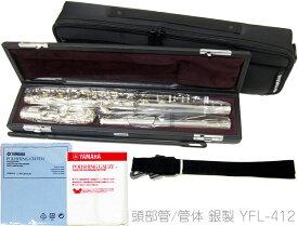 YAMAHA ( ヤマハ ) YFL-412 頭部管 + 管体 銀製 フルート Eメカニズム 新品 銀メッキ カバードキイ オフセット 本体 主管 足部管 管楽器 400シリーズ 送料無料