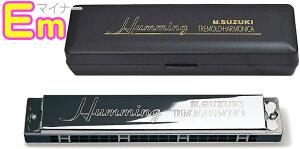 SUZUKI ( スズキ ) SU-21 Humming Em ハミング 複音ハーモニカ 21穴 リード 楽器 ハーモニカ Tremolo Harmonica E マイナー 北海道 沖縄 離島 同梱不可