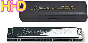 SUZUKI ( スズキ ) SU-21 Humming Hi-D ハミング 複音ハーモニカ 21穴 日本製 リード 楽器 ハーモニカ Tremolo Harmonica High-D HID メジャー