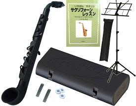 NUVO ( ヌーボ ) jSAX オール ブラック N510JBBK N520 プラスチック製 管楽器 サックス系 リード楽器 本体 サクソフォン 黒色 真っ黒 Black 【 jサックス BK/BK セット F】 送料無料