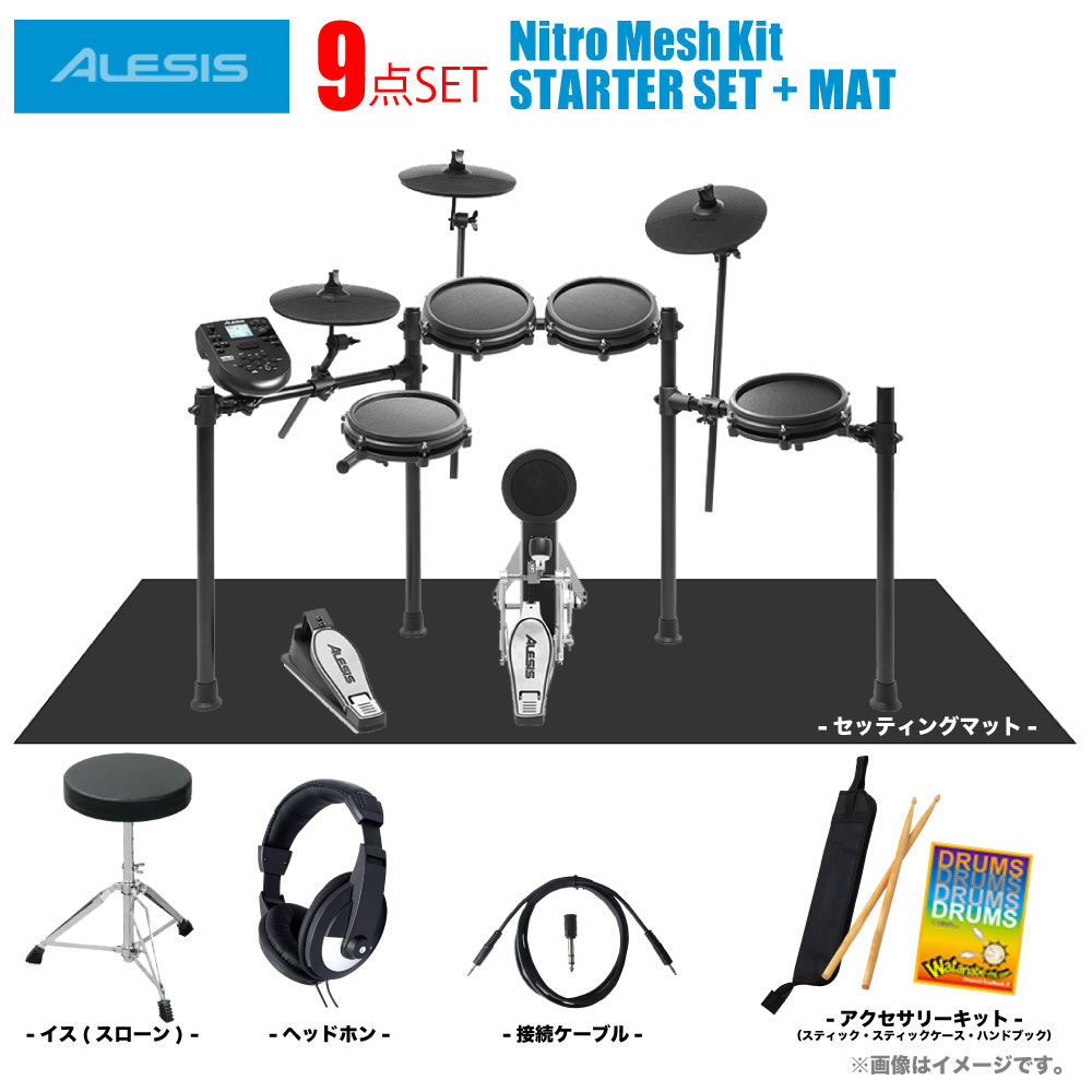 ALESIS ( アレシス ) NITRO MESH KIT スターターセット + セッティングマット 電子ドラム エレドラ セット 初心者
