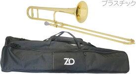 ZO ( ゼットオー ) TTB-08 トロンボーン シャンパンゴールド 新品 アウトレット プラスチック 細管 テナートロンボーン tenor trombone Gold 北海道 沖縄 離島不可