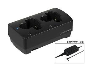 audio-technica ( オーディオテクニカ ) ATW-CHG3/A ◆ 3000シリーズ用 2ch充電器 [ 送料無料 ]