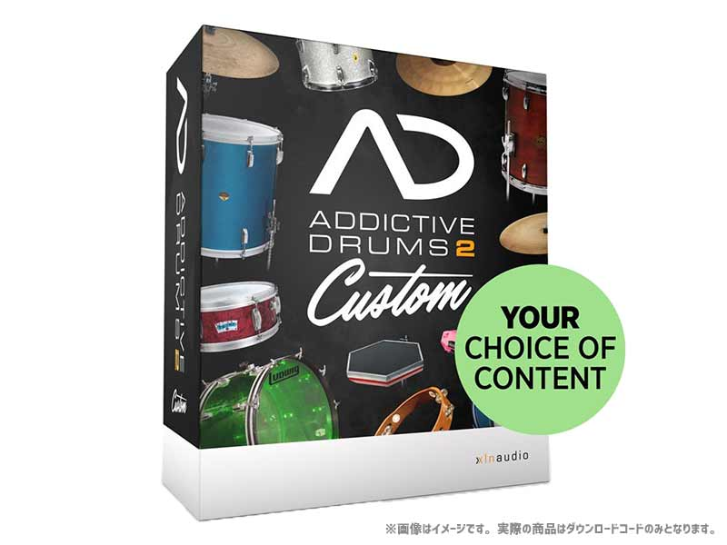xlnaudio ( エクスエルエヌ オーディオ ) Addictive Drums 2 CUSTOM ダウンロードコード版 ◆[正規代理店取扱い][ドラム音源][AD2]