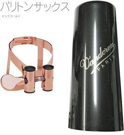 vandoren ( バンドーレン ) LC59PGP バリトンサックス ピンクゴールド リガチャー M/O キャップ付 逆締め MO baritone saxophone pink gold Ligature エムオー PGP