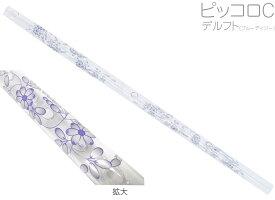 HALL ( ホール ) クリスタルピッコロ C管 デルフト (ブルーデイジー) CRYSTAL PICCOLO C Delft 透明 ガラス製 ピッコロ flute フルート 横笛 C調 笛 管楽器