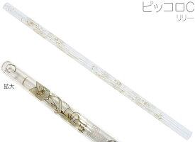 HALL ( ホール ) クリスタルピッコロ C管 リリー CRYSTAL PICCOLO C Lily 透明 ガラス製 ピッコロ flute フルート 横笛 C調 笛 管楽器