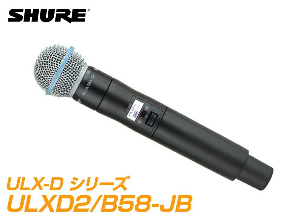 SHURE ( シュア ) ULXD2/B58-JB【B帯】◆ BETA58A ULXD2-ハンドヘルド型ワイヤレス-送信機 【BETA58A-ULXD2】 [ 送料無料 ]