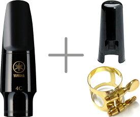 YAMAHA ( ヤマハ ) AS-4C アルトサックス マウスピース リガチャー キャップ セット スタンダード 4C ゴールド 正締め 管楽器 AS-4C Alto saxophone mouthpiece
