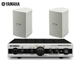 YAMAHA ( ヤマハ ) VS4W ホワイト (1ペア) 屋内・野外BGMセット(MA2030a) [ VS series ][ 送料無料 ]