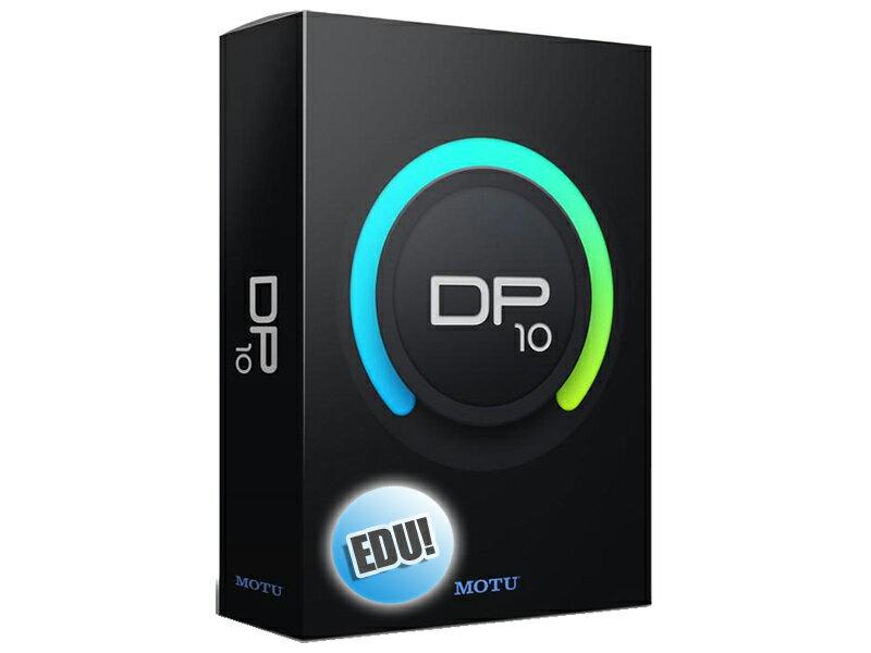 MOTU ( マーク オブ ザ ユニコーン ) Digital Performer 10 EDU アカデミック版 ◆【マーク オブ ザ ユニコーン】【 DP10 】【デジタルパフォーマー】【DTM】【DAW】