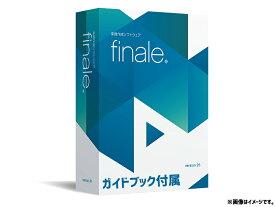 MakeMusic ( メイクミュージック ) Finale 26 ガイドブック付属 アカデミック版 ◆【 楽譜作成 】 ◆ 【 DTM 】
