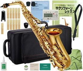 YAMAHA ( ヤマハ ) アルトサックス YAS-280 新品 管楽器 管体 E♭ 本体 初心者 サックス alto saxophone gold アルトサクソフォン 【 YAS280 セット D】 送料無料