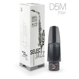 D'Addario Woodwinds ( ダダリオ ウッドウィンズ ) MJS-D5M セレクトジャズ アルトサクソフォン用 マウスピース D5M ジャズセレクト アルトサックス用 RESERVE JAZZ SELECT alto saxophone 送料無料