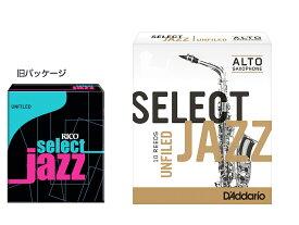 【今だけメール便送料無料 保証なし】 D'Addario Woodwinds ( ダダリオ ウッドウィンズ ) RRS10ASX2M セレクトジャズ アンファイルドカット アルトサクソフォン リード 2M 10枚入り LRICJZSUAS2M ミディアム Jazz Select alto UF