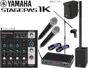 YAMAHA ( ヤマハ ) STAGEPAS 1K SAMSONワイヤレスハンドマイク2本 マイクスタンド1本 セット 1000W ポータブルPA スピーカー【STAGEPAS1K】 [ 送料無料 ]ステージパス1K