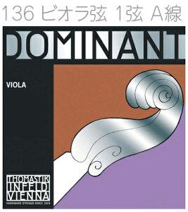 Thomastik-Infeld ( トマスティック インフェルト ) 136 ドミナント ビオラ弦 1弦 A線 1本 ミディアム ボールエンド DOMINANT Viola Strings medium synthetic core ヴィオラ弦
