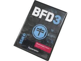 fxpansion ( エフエックスパンション ) BFD3 (Download) ◆ [ダウンロード版][ドラム音源]【FPBFD3DL18ASP】【台数限定特価】 【DTM】【DAW】