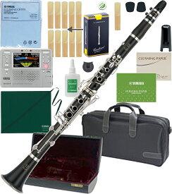 YAMAHA ( ヤマハ ) YCL-450 クラリネット 木製 新品 日本製 管体 グラナディラ B♭管 管楽器 本体 スタンダード clarinet YCL450 セット B