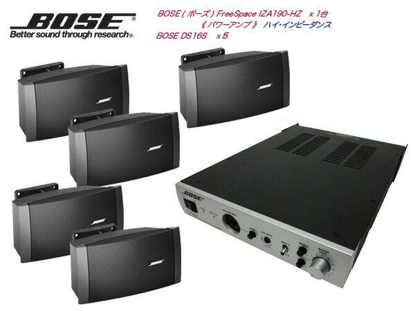 BOSE ( ボーズ ) DS16S 壁面取付 HIセット( IZA190-HZ ) [ DS16FB/DS16FW ]【(DS16Sx5+IZA190-HZx1)】 [ 送料無料 ][ DS series ]