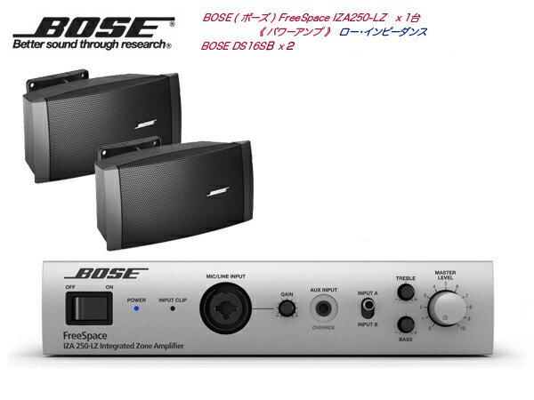 BOSE ( ボーズ ) DS16S 壁面取付 LOW・基本セット( IZA250-LZ ) [ DS16SB/DS16SW ]【(DS16Sx2+IZA250-LZx1)】 [ DS series ][ 送料無料 ]