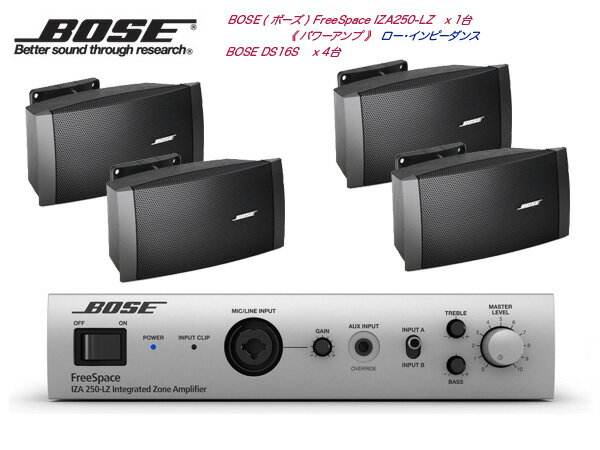BOSE ( ボーズ ) DS16S 壁面取付 LOWセット( IZA250-LZ ) [ DS16SB/DS16SW ]【(DS16Sx4+IZA250-LZx1)】 [ DS series ][ 送料無料 ]