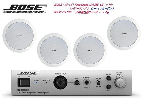 BOSE ( ボーズ ) DS16F 4台 天井埋込 LOWセット( IZA250-LZ ) [ DS16FB/DS16FW ]【(DS16Fx4+IZA250-LZx1)】 [ DS series ][ 送料無料 ]