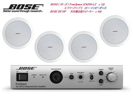 BOSE ( ボーズ ) DS16FW 4台 天井埋込 LOWセット( IZA250-LZ ) ホワイト【(DS16FWx4+IZA250-LZx1)】 [ DS series ][ 送料無料 ]