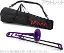 PBONE ( ピーボーン ) トロンボーン パープル アウトレット P-BONE プラスチック製 B♭ テナートロンボーン 楽器 本体 PLASTIC TROMBONE PURPLE 紫 北海道 沖縄 離島不可