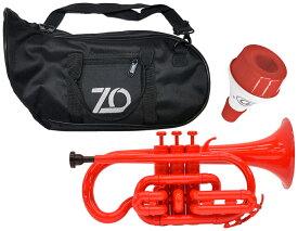 ZO ( ゼットオー ) コルネット CN-01 レッド 調整品 新品 アウトレット プラスチック 管楽器 cornet Red 楽器 ミュート セット 北海道 沖縄 離島不可