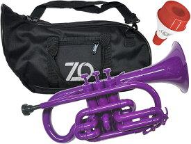 ZO ( ゼットオー ) コルネット CN-04 パープル 調整品 新品 アウトレット プラスチック 管楽器 cornet purple 楽器 ミュート セット 北海道 沖縄 離島不可