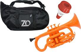 ZO ( ゼットオー ) コルネット CN-11 オレンジ 調整品 新品 アウトレット プラスチック 管楽器 cornet orange 楽器 ミュート セット 北海道 沖縄 離島不可