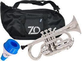 ZO ( ゼットオー ) コルネット CN-09 シルバー 調整品 新品 アウトレット プラスチック 管楽器 cornet silver ミュート セット 北海道 沖縄 離島不可