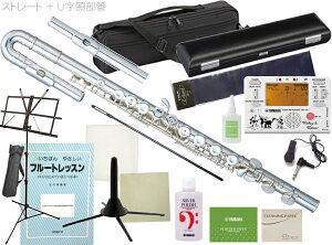 Pearl Flute ( パールフルート ) PF-505EUS U字 フルート 新品 ストレート頭部管 セット プレスト 銀メッキ カバード C管 Presto PF-505EUS flute ミッキーマウス チューナー