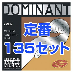 Thomastik-Infeld ( トマスティック インフェルト ) ドミナント バイオリン弦 135 ボールエンド 4/4 1セット 4本 E線 130 A線 131 D線 132 G線 133 DOMINANT Violin Strings Set MEDIUM
