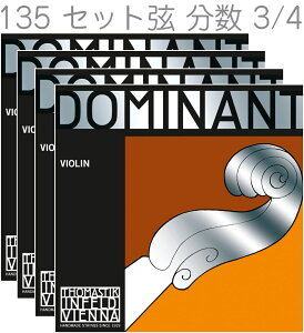 Thomastik-Infeld ( トマスティック インフェルト ) ドミナント バイオリン弦 135 ボールエンド 3/4 セット 4本 E線 130 A線 131 D線 132 G線 133 DOMINANT Violin Strings Set MEDIUM 分数