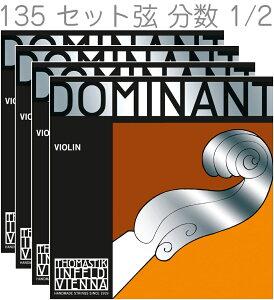 【メール便出荷品】 Thomastik-Infeld ( トマスティック インフェルト ) ドミナント バイオリン弦 135 ボールエンド 1/2 セット 4本 E線 130 A線 131 D線 132 G線 133 DOMINANT Violin Strings Set MEDIUM 分数 北海