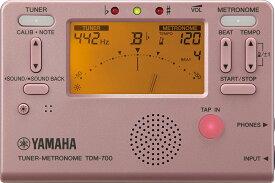 【今だけメール便のみ送料無料 保証なし】 YAMAHA ( ヤマハ ) TDM-700P ピンク チューナーメトロノーム クロマチックチューナー 管楽器 metronome tuner TDM-700 pink プラチナピンク 北海道/沖縄/離島/同梱不可