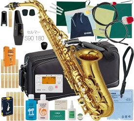 YAMAHA ( ヤマハ ) YAS-62 アルトサックス 正規品 セルマー S90 マウスピース セット 日本製 管楽器 E♭ alto saxophone gold YAS-62-04  北海道 沖縄 離島不可