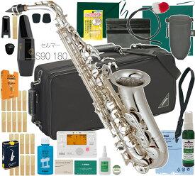 YAMAHA ( ヤマハ ) YAS-62S アルトサックス 銀メッキ スタンダード 日本製 管体 E♭ 管楽器 本体 シルバ silver alto saxophone セルマー S90 セット 北海道 沖縄 離島不可